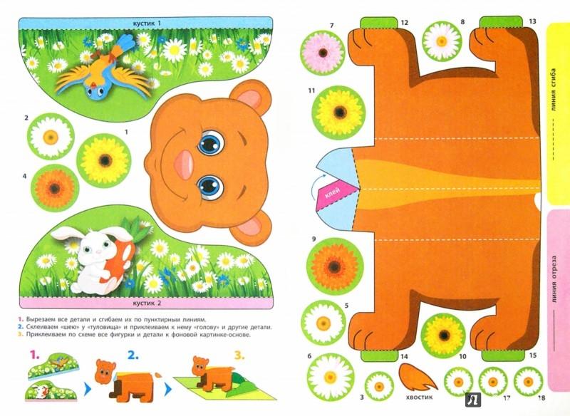 Иллюстрация 1 из 3 для Сделай сам. Медведь | Лабиринт - игрушки. Источник: Лабиринт