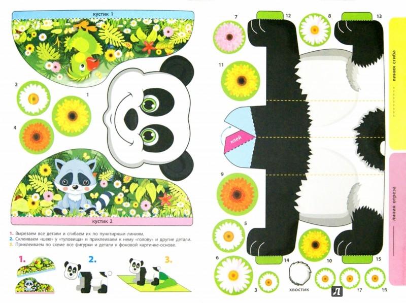 Иллюстрация 1 из 5 для Сделай сам. Панда | Лабиринт - игрушки. Источник: Лабиринт