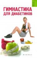 Гимнастика для диабетиков