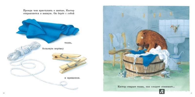 Иллюстрация 1 из 20 для Шьём вместе с Кастором - Ларс Клинтинг | Лабиринт - книги. Источник: Лабиринт