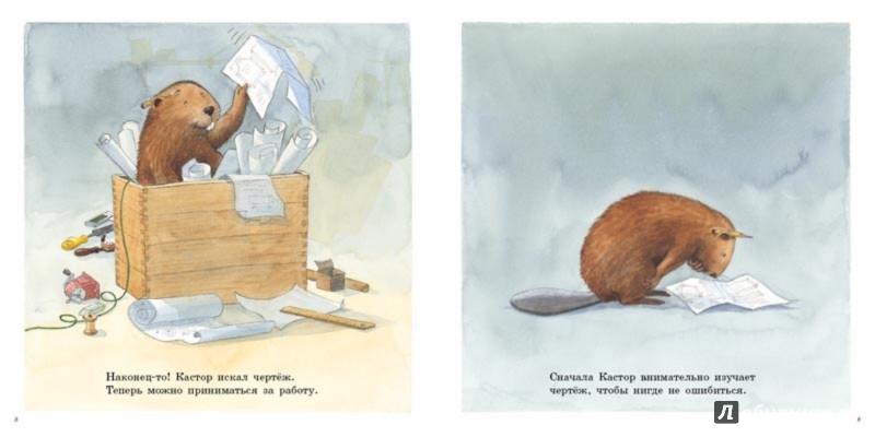 Иллюстрация 1 из 41 для У Кастора в мастерской - Ларс Клинтинг | Лабиринт - книги. Источник: Лабиринт