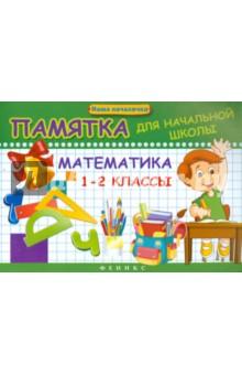 Математика. 1-2 классы. Памятка для начальной школы