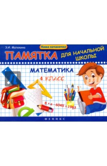 Математика. 4 класс. Памятка для начальной школы