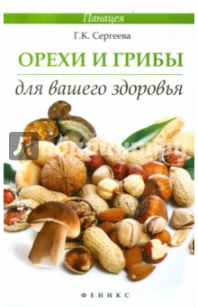 Орехи и грибы для вашего здоровья мицелий грибов белый гриб субстрат объем 60 мл