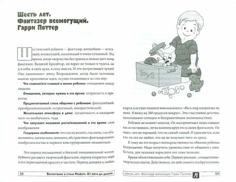 Иллюстрация 1 из 7 для Воспитание в стиле Modern. От пяти до десяти. Креативные годы - Валентина Горчакова | Лабиринт - книги. Источник: Лабиринт