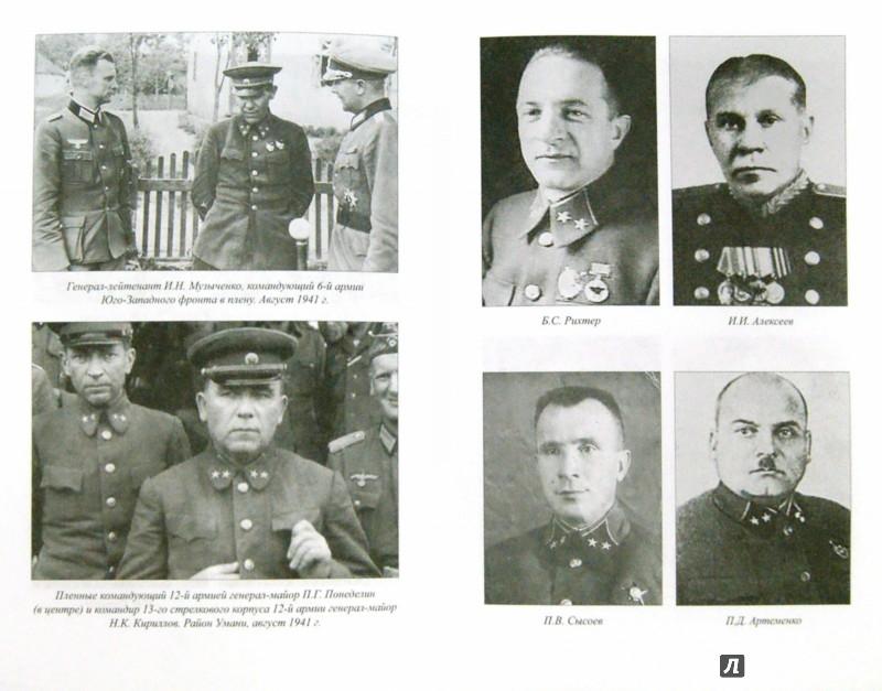 Иллюстрация 1 из 12 для Сталинские генералы в плену - Олег Смыслов | Лабиринт - книги. Источник: Лабиринт