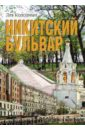 Колодный Лев Ефимович Никитский бульвар