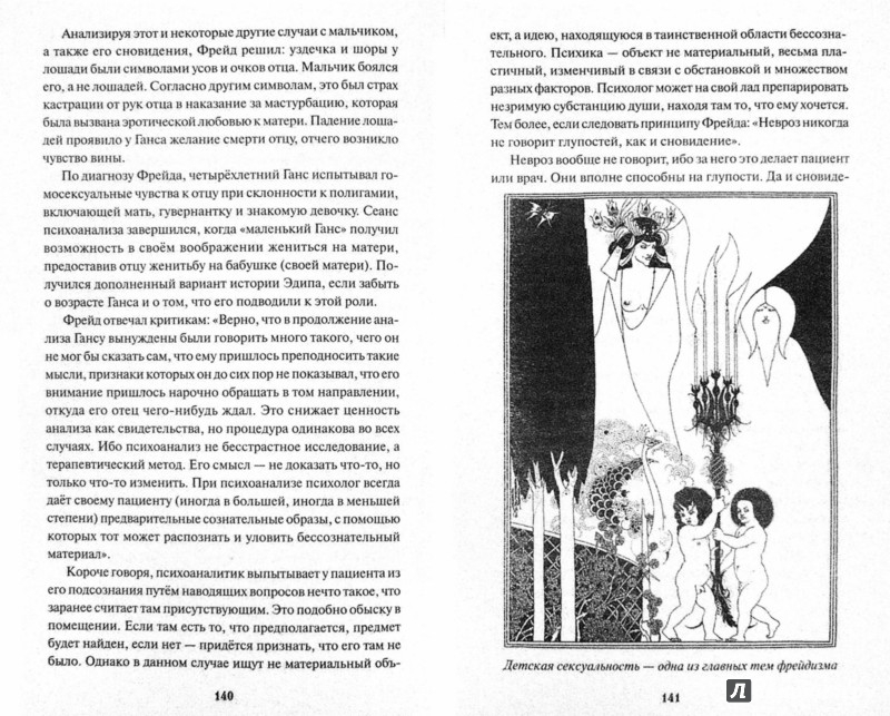 Иллюстрация 1 из 6 для Тупики психоанализа. Роковая ошибка Фрейда - Рудольф Баландин | Лабиринт - книги. Источник: Лабиринт