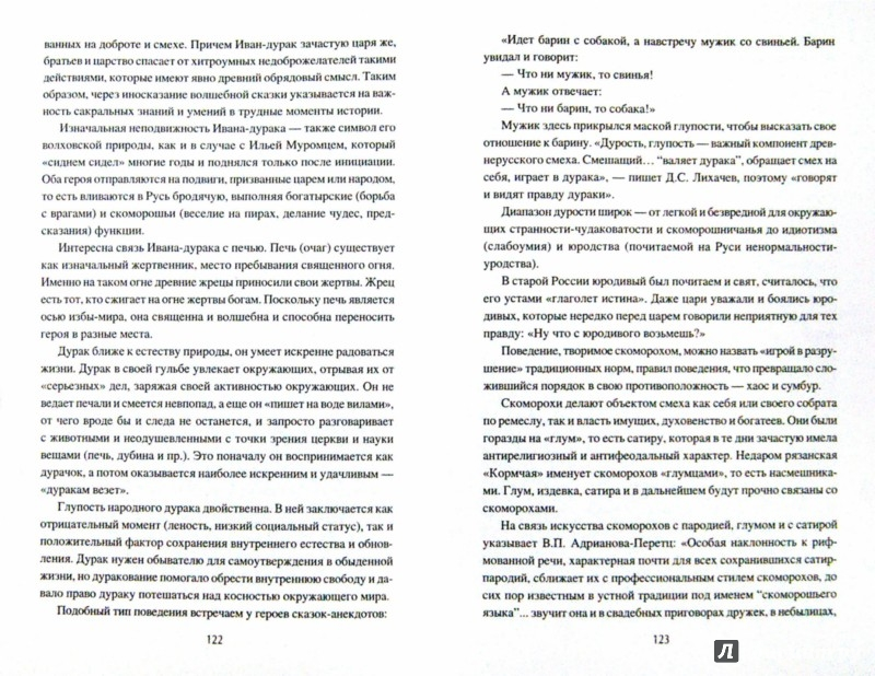 Иллюстрация 1 из 16 для Волхвы, скоморохи и офени - Сергей Максимов | Лабиринт - книги. Источник: Лабиринт