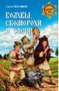 Максимов Сергей Григорьевич Волхвы, скоморохи и офени