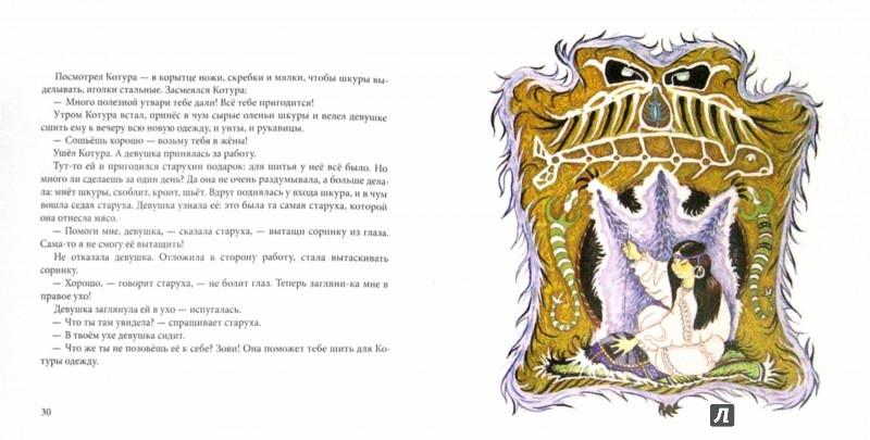 Иллюстрация 1 из 63 для Сказки Северного сияния | Лабиринт - книги. Источник: Лабиринт