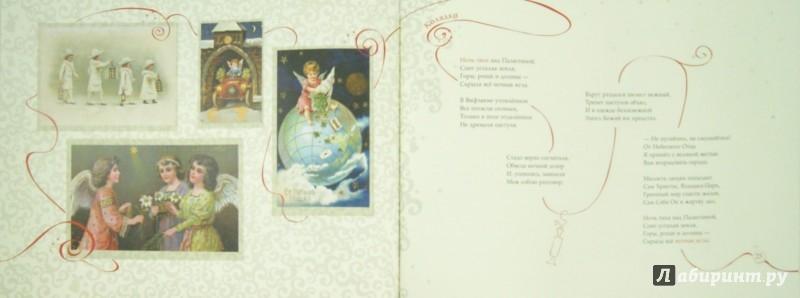 Иллюстрация 1 из 44 для История новогодней ёлки | Лабиринт - книги. Источник: Лабиринт
