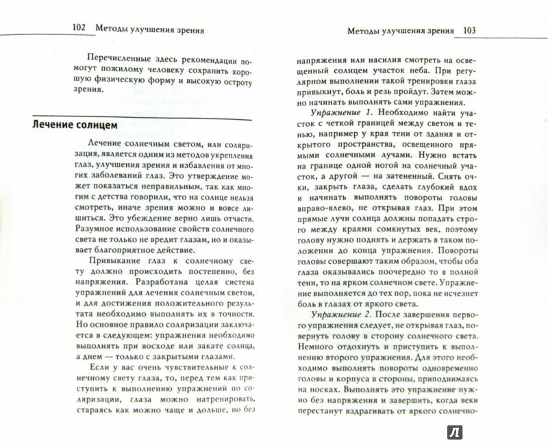 Иллюстрация 1 из 5 для Суперзрение - Елена Смирнова | Лабиринт - книги. Источник: Лабиринт