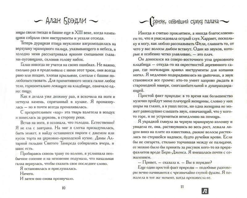 Иллюстрация 1 из 19 для Сорняк, обвивший сумку палача - Алан Брэдли | Лабиринт - книги. Источник: Лабиринт