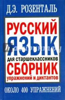 Русский язык для старшеклассников. Сборник упражнений и диктантов