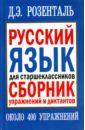 Русский язык для старшеклассников. Сборник упражнений, Розенталь Дитмар Эльяшевич