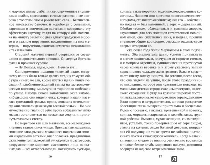 Иллюстрация 1 из 19 для Повести и рассказы - Александр Куприн | Лабиринт - книги. Источник: Лабиринт