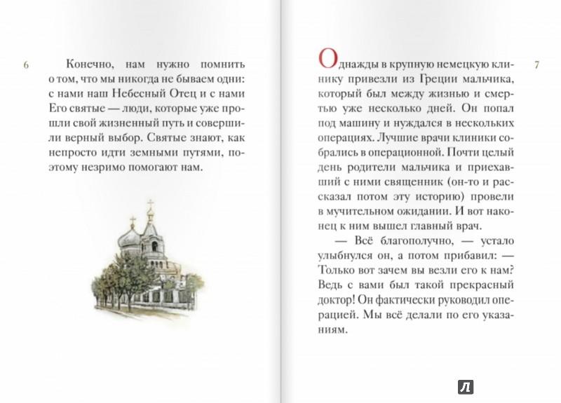 Иллюстрация 1 из 44 для Житие святителя Луки Крымского в пересказе для детей - Тимофей Веронин | Лабиринт - книги. Источник: Лабиринт