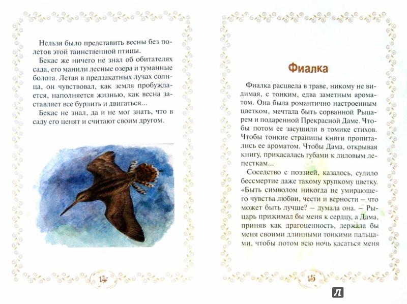 Иллюстрация 1 из 16 для Акварельки. Зарисовки из старого альбома. Книжка-раскраска. Анна Трифанова - Анна Трифанова | Лабиринт - книги. Источник: Лабиринт