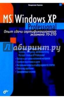 Microsoft Windows XP Professional. Опыт сдачи сертификационного экзамена 70-270 darril gibson microsoft windows networking essentials