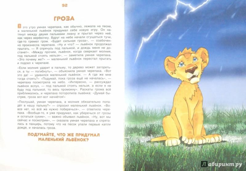 Иллюстрация 1 из 26 для Большие открытия маленького львенка - Владимир Богат | Лабиринт - книги. Источник: Лабиринт