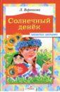 Воронкова Любовь Федоровна Солнечный денек