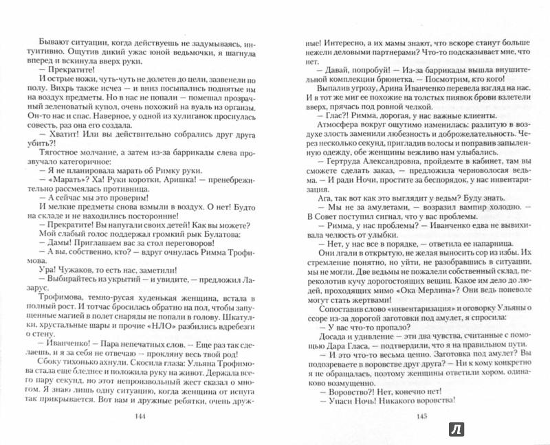 Иллюстрация 1 из 18 для Ее темные рыцари - Лана Ежова | Лабиринт - книги. Источник: Лабиринт