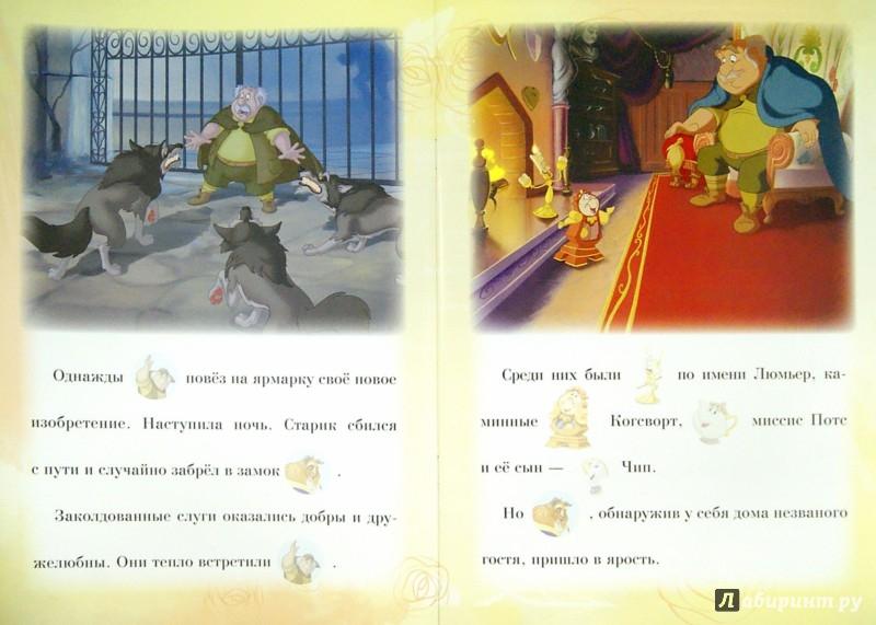 Иллюстрация 1 из 3 для Красавица и Чудовище. В заколдованном замке   Лабиринт - книги. Источник: Лабиринт