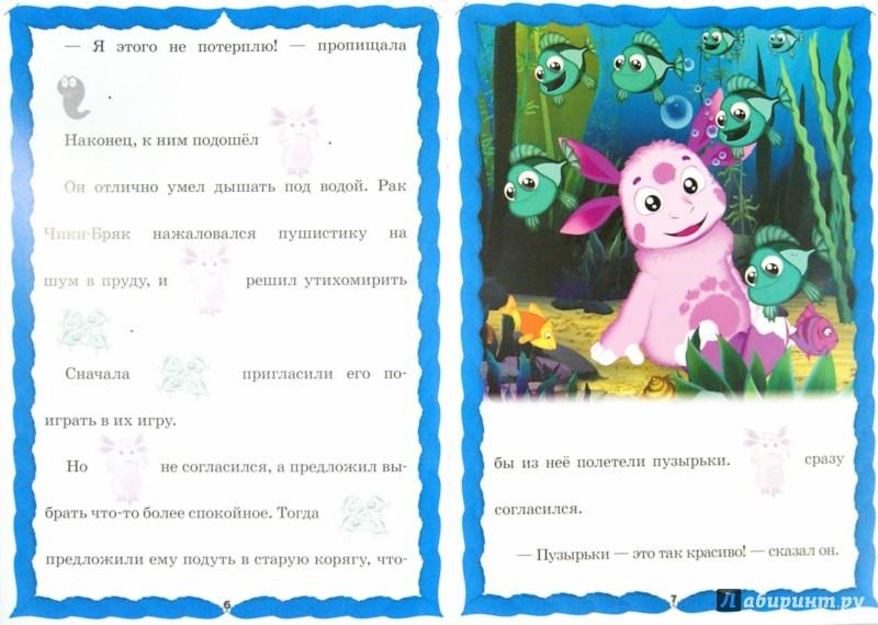 Иллюстрация 1 из 23 для Лунтик и его друзья. Озорные мальки. Сказка с наклейками | Лабиринт - книги. Источник: Лабиринт