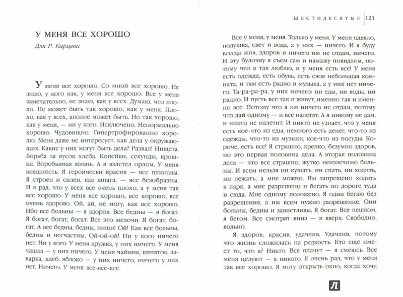 Иллюстрация 1 из 23 для В Греческом зале - Михаил Жванецкий   Лабиринт - книги. Источник: Лабиринт
