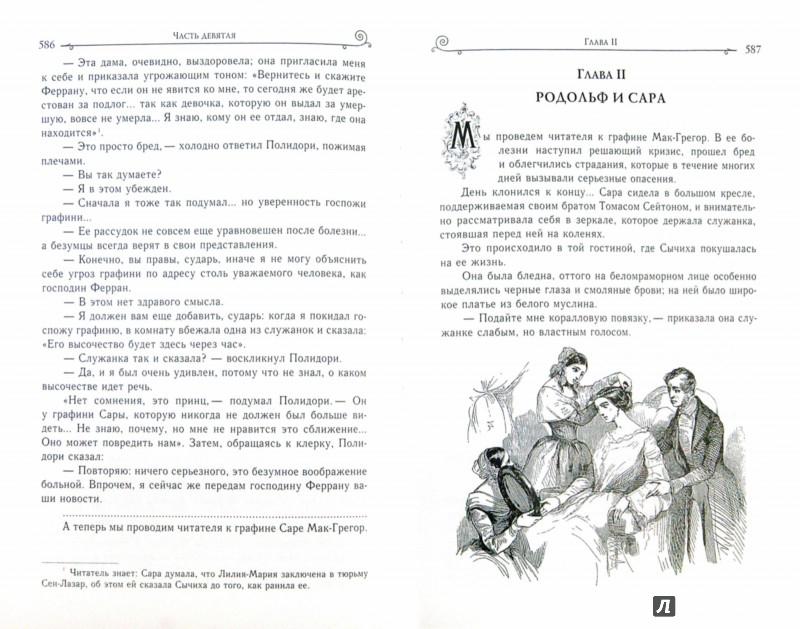 Иллюстрация 1 из 26 для Парижские тайны. В 2 томах. Том 2 - Эжен Сю | Лабиринт - книги. Источник: Лабиринт