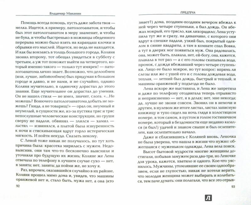 Иллюстрация 1 из 6 для Предтеча - Владимир Маканин | Лабиринт - книги. Источник: Лабиринт