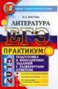 ЕГЭ 2015 Литература. Практикум. Часть 2, Аристова Мария Александровна