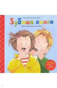 Книга Зубная книга. Все о твоих молочных зубах. Радюнц Ивона