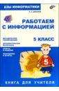 Азы информатики. Работаем с информацией 5 кл: Книга д/учителя, Дуванов Александр Александрович