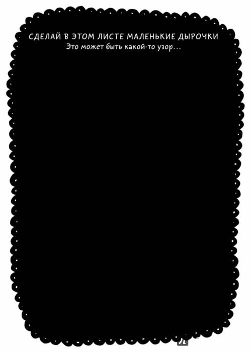 Иллюстрация 1 из 34 для Супербумага - Лидия Крук | Лабиринт - книги. Источник: Лабиринт