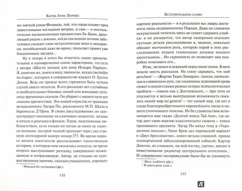 Иллюстрация 1 из 17 для Двенадцать символов мира - Борхес, Касарес | Лабиринт - книги. Источник: Лабиринт