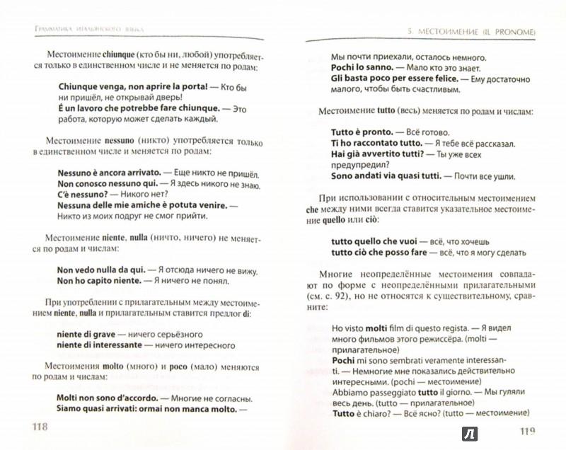 Иллюстрация 1 из 23 для Грамматика итальянского языка - Буэно, Грушевская | Лабиринт - книги. Источник: Лабиринт