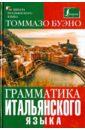 Буэно Томмазо, Грушевская Евгения Геннадьевна Грамматика итальянского языка