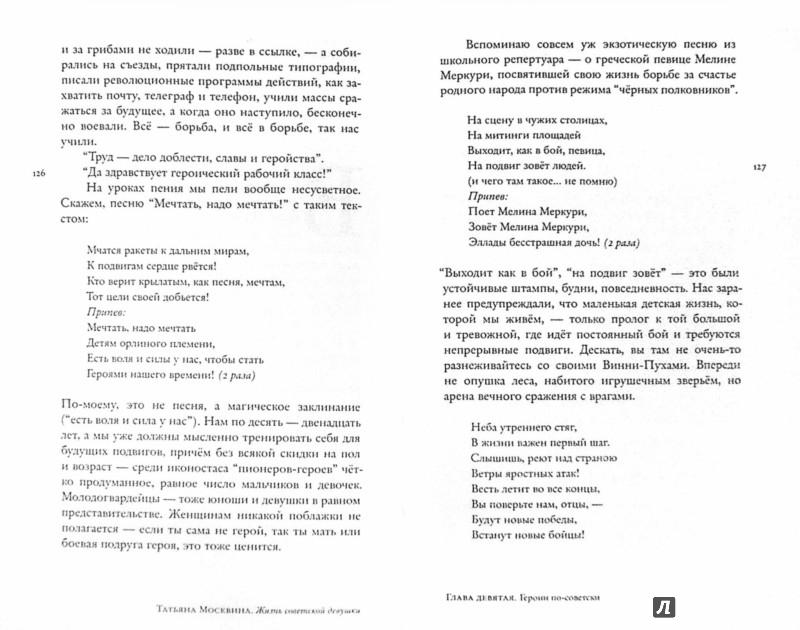 Иллюстрация 1 из 21 для Жизнь советской девушки. Биороман - Татьяна Москвина | Лабиринт - книги. Источник: Лабиринт