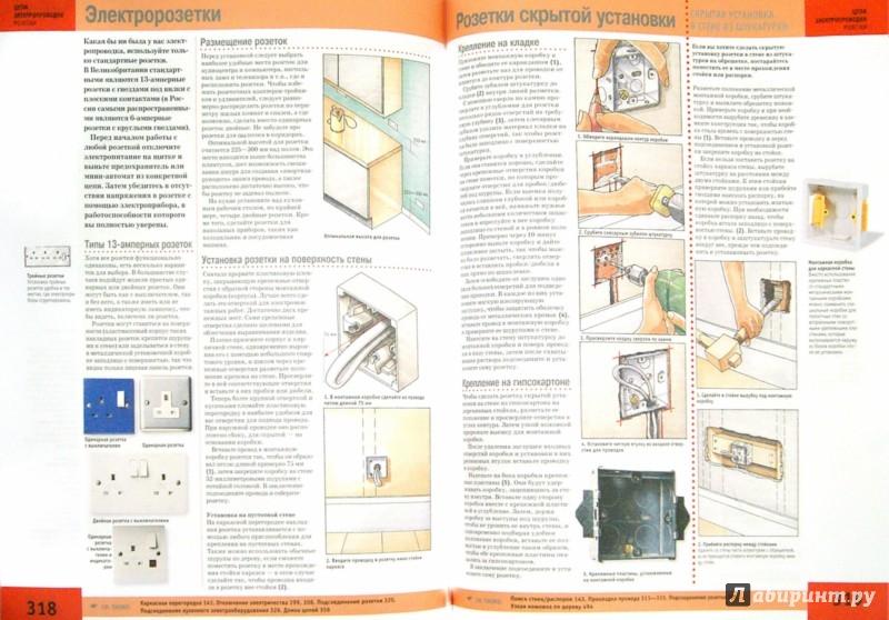 Иллюстрация 1 из 17 для Сделай сам. Полное руководство - Джексон, Дэй | Лабиринт - книги. Источник: Лабиринт