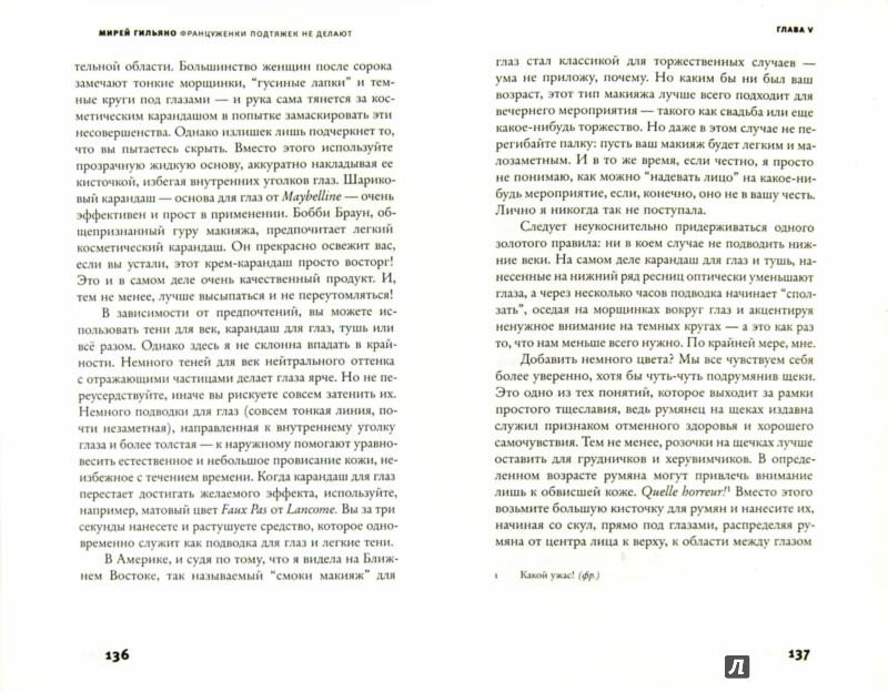 Иллюстрация 1 из 14 для Француженки подтяжек не делают - Мирей Гильяно | Лабиринт - книги. Источник: Лабиринт