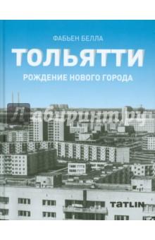 Тольятти. Рождение нового города smooth выпрямление в тольятти