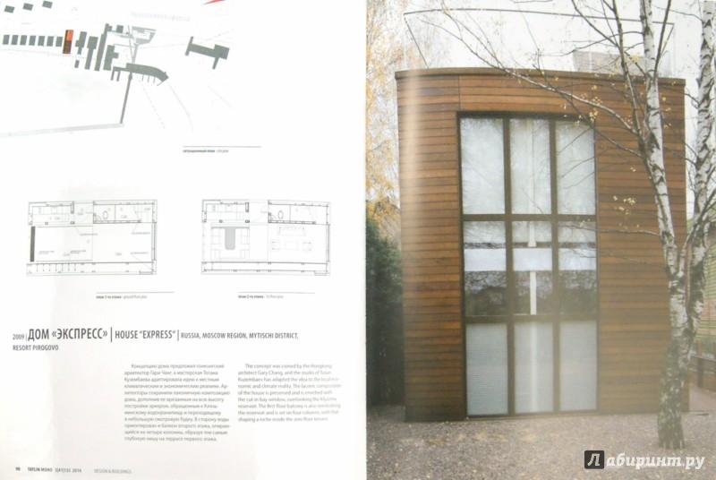 Иллюстрация 1 из 2 для Tatlin Mono №3 2014. Архитектор Тотан Кузембаев. 2008-2014 | Лабиринт - книги. Источник: Лабиринт