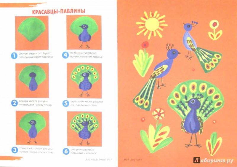 Иллюстрация 1 из 5 для Мой зоопарк. Рисование - Ирина Лыкова | Лабиринт - книги. Источник: Лабиринт