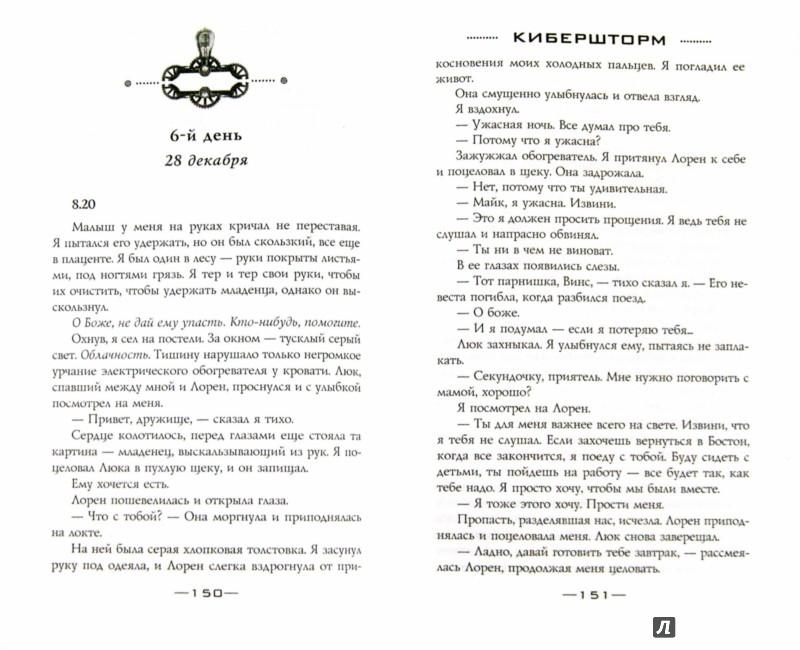 Иллюстрация 1 из 7 для Кибершторм - Мэтью Мэзер | Лабиринт - книги. Источник: Лабиринт