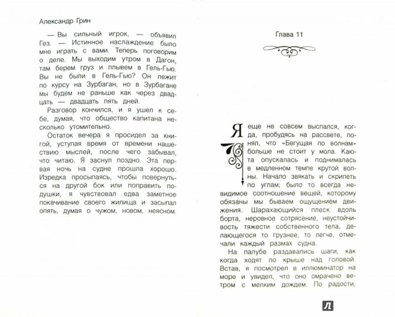 Иллюстрация 1 из 23 для Алые паруса. Бегущая по волнам - Александр Грин | Лабиринт - книги. Источник: Лабиринт