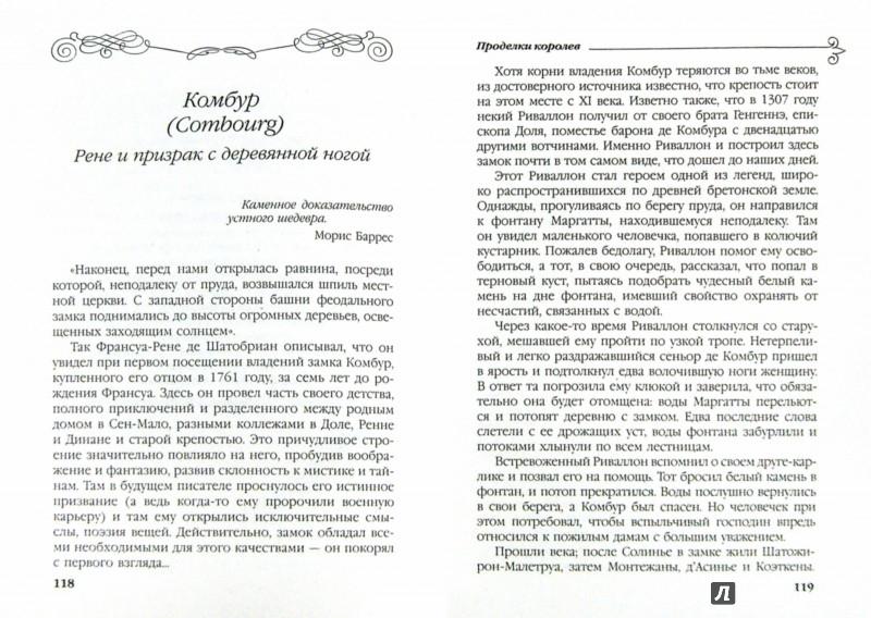 Иллюстрация 1 из 14 для Проделки королев. Роман о замках - Жюльетта Бенцони | Лабиринт - книги. Источник: Лабиринт