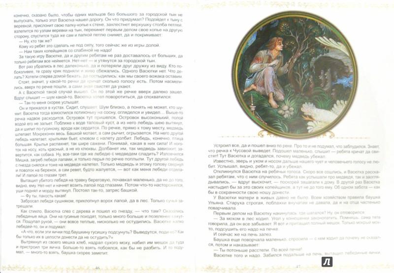 Иллюстрация 1 из 41 для Сказы - Павел Бажов | Лабиринт - книги. Источник: Лабиринт