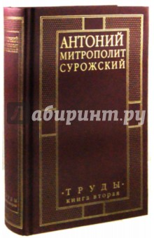 Митрополит Сурожский Антоний. Труды. Книга 2